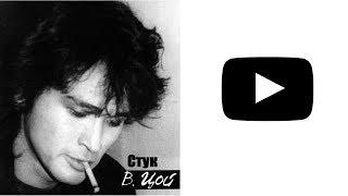 Стук Виктор Цой слушать онлайн / Группа КИНО слушать онлайн