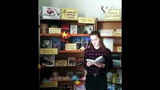 """Е.Козлович-Устиловская """"Вайна - яна..."""". Читает Полина Тюшкевич, читатель Первомайской СБ."""