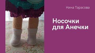 Как сшить носочки для куклы.