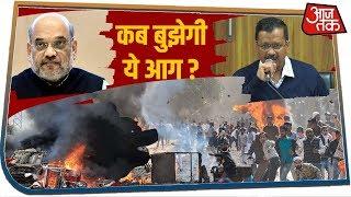 Delhi Violence: 7 की मौत, प्रभावित इलाकों में अर्धसैनिक बलों की 37 कंपनियां तैनात