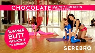 SEREBRO - CHOCOLATE | Matvey Emerson Fitness Remix