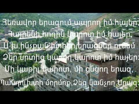 Narine Todorova - Պանդուխտ հայերին