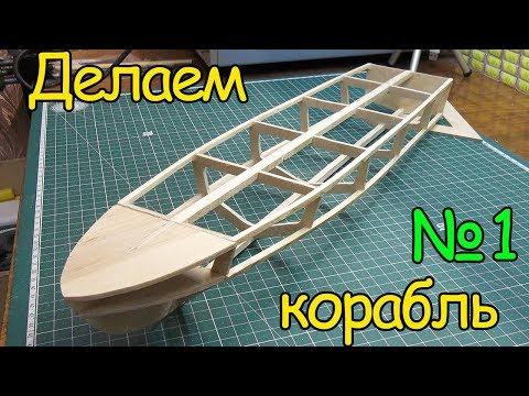 Как сделать из дерева корабль