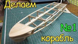 Как сделать кораблик – Каркас судна (1 часть)