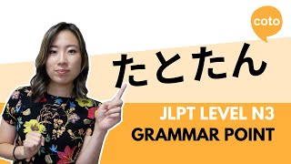 "JLPT N3 Grammar - 〜たとたん (How to say ""just as~"" in Japanese)"