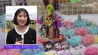 도깨비 잔칫날 플리마켓 [진은조 기자]