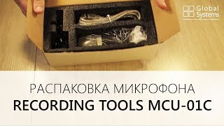 Розпакування мікрофона Recording Tools MCU-01c | Unpacking Recording Tools MCU-01c
