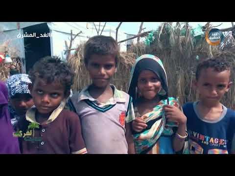 حديث القري |  مخيمات النازحين مأساة تروي انتهاكات مليشيا الحوثي بحق المدنيين