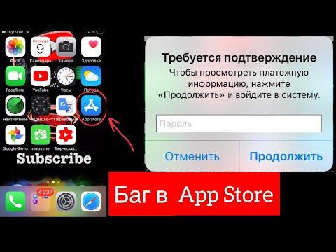 ⚠️РЕШЕНИЕ Бага в App Store⚠️ - Apple Experts