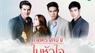 Video กาลครั้งหนึ่งในหัวใจ Karn La Krang Neung Nai Hua Jai 43 download MP3, 3GP, MP4, WEBM, AVI, FLV Agustus 2019