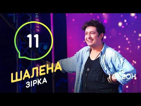 Шалена зірка. Сезон 1 – Выпуск 11 – 14.11.2019