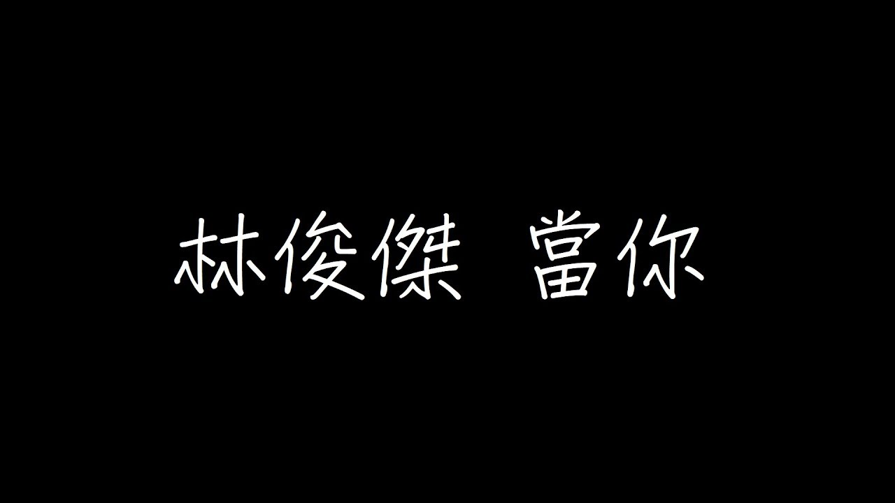 林俊傑 當你 歌詞 - YouTube