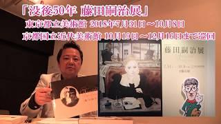 藤田嗣治レオナール・フジタ 20世紀最大の日本人美術家