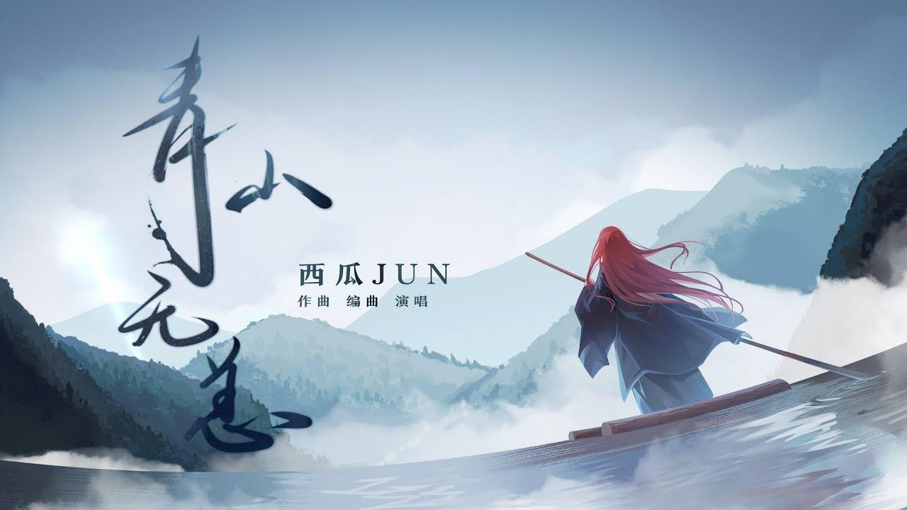 【西瓜JUN】原创《青山无恙》   最后一段真好听