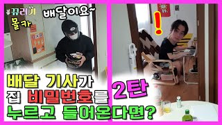 (SUB) (Secret car) Part.2 What if the delivery man comes in with the house password?LOL