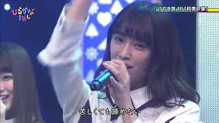 Title: (約束の卵) by Hiragana Keyakizaka46. Album: Hashiridasu Shun...