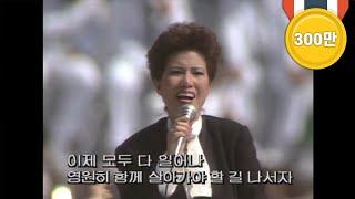 코리아나 - '손에 손잡고' (1988)…
