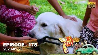 Hathe Kalliya | Episode 178 | 2020- 01- 23 Thumbnail