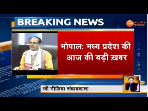 MP से आज की बड़ी खबर, CM Shivraj Singh Chouhan ने कहा- Lockdown 15 जून तक बढ़ाने वाले हैं.