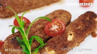 """Рецепт """"Кеббе с цукини"""" с помощью кухонной машины REDMOND RKM-M4020"""