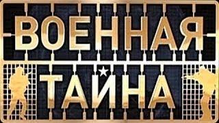 Военная тайна с Игорем Прокопенко №151 (20.08.2012)
