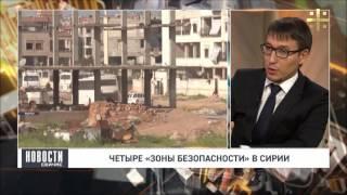 """Дмитрий Абзалов о выполнении """"майских указов"""", """"зонах безопасности"""" в Сирии и рейтинге Путина"""