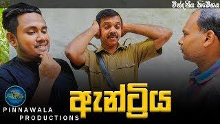 ඇන්ට්රිය - Entriya (Pinnawala Productions)