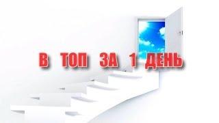 Как раскрутить видео за один день (Владимир Беляев)