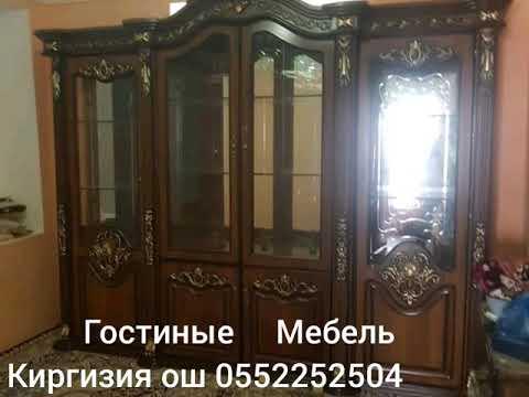 Ош мебель гостиные Мебель ош 0552252504