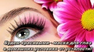 СДЕЛАЙ САМ: Маска для красоты глаз/КЛАССНЫЙ СОВЕТ(, 2013-12-22T15:36:43.000Z)