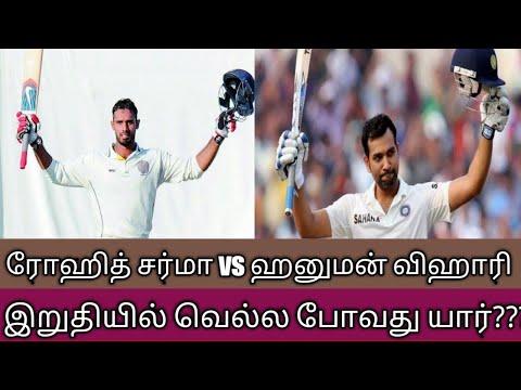 Rohit Sharma vs Hanuma Vihari இறுதியில் வெல்ல போவது யார் தெரியுமா???