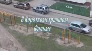 Экзамен ( Короткометражный фильм )