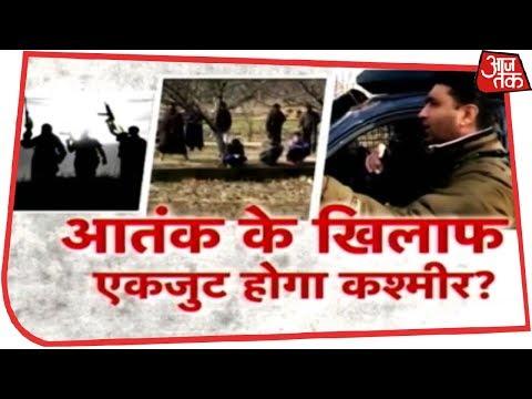 आतंक के खिलाफ कब एकजुट होगा कश्मीर ? Anjana Om Kashyap के साथ Halla Bol
