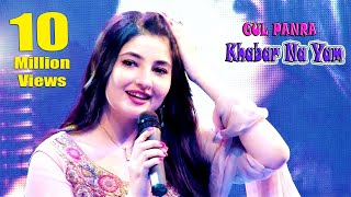GUL PANRA | KHABAR NA YAM | Khoob Album | Pashto HD Song | Pashto New Song | Full HD 1080p