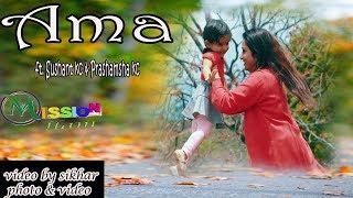 ||Ama || cover by Urmila Sharma Ft. Sushant kc-.Prashamsha Kc || Mission ilam ||
