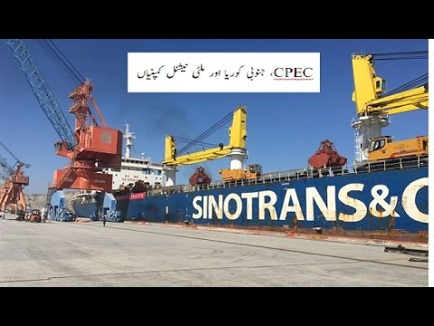 CPEC South Korea and Multinationals -  جنوبی کوریا اور ملٹی نیشنل کمپنیاں ,CPEC