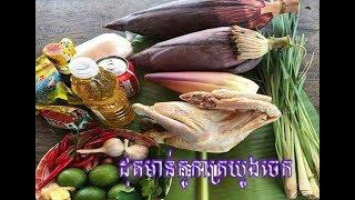 Khmer food- របៀបដុតមាន់កូកាជាមួយត្រយូងចេក-រសជាតិជីវិតTest of Life