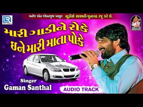 Gaman Santhal - Mari Gadi Ne Roke   Latest Gujarati DJ Song 2017   RDC Gujarati   Studio Saraswati