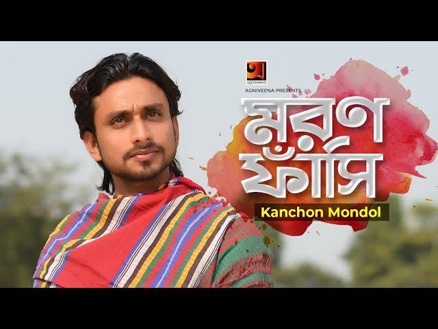 Moron Fashi by Kanchon Mondol mp3 song Download