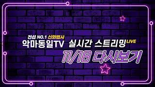 【리니지M】신화반지업뎃(feat.동일템오픈)신화법사 악…