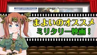 超オススメ!ミリタリー映画特集!#1【ミリタリーVTuber  彩まよい】