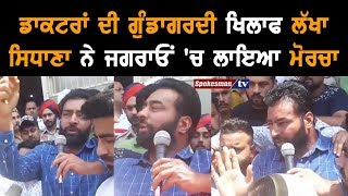 Doctor's ਦੀ GundaGardi Against Lakha Sidhana ਨੇ Jagraon 'ਚ ਲਾਇਆ Morcha