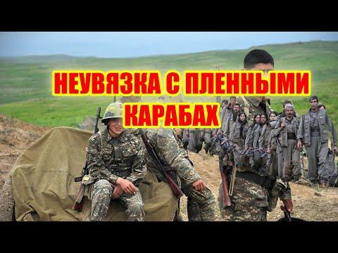 .Возврат пленных может затянуться на 2 года.Последние новости. Нагорный карабах Азербайджан Армения.