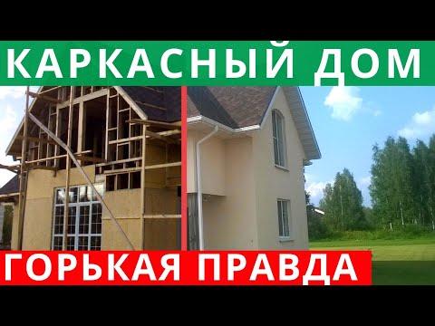 Каркасный дом. Честный ОТЗЫВ ВЛАДЕЛЬЦА через 8 ЛЕТ. Беларусь / Минск / Колодищи