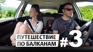 Переезд Сербия Македония Греция #3(Ура! Мы едем в Грецию! ;) Отправляемся из Сербии через Македонию в Грецию! Делимся впечатлениями ;) Маршрут..., 2014-08-16T10:11:48.000Z)