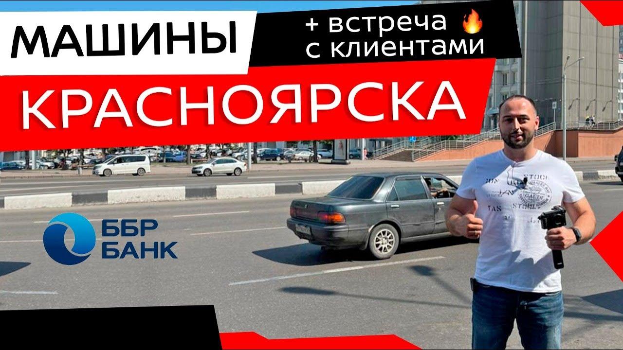 Красноярск - правый руль, на каких авто ездят, что заказывают из Японии!