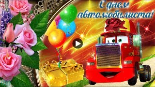 С днем автомобилиста Красивое Поздравление с днем водителя шофера автомобилиста Музыкальные видео от