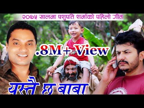 पशुपति शर्माको आवाजमा नयाँ बर्षको पहिलो गित yastai chha baba 2075/2018 pashupati sharma&Prem sapkota