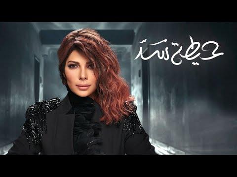 أصالة حيطة سد Assala Heita Sad Lyrics Video