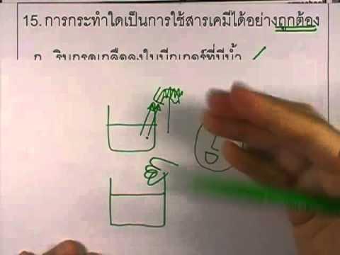 ข้อสอบO-NET ป.6 ปี2552 : วิทย์ ข้อ15
